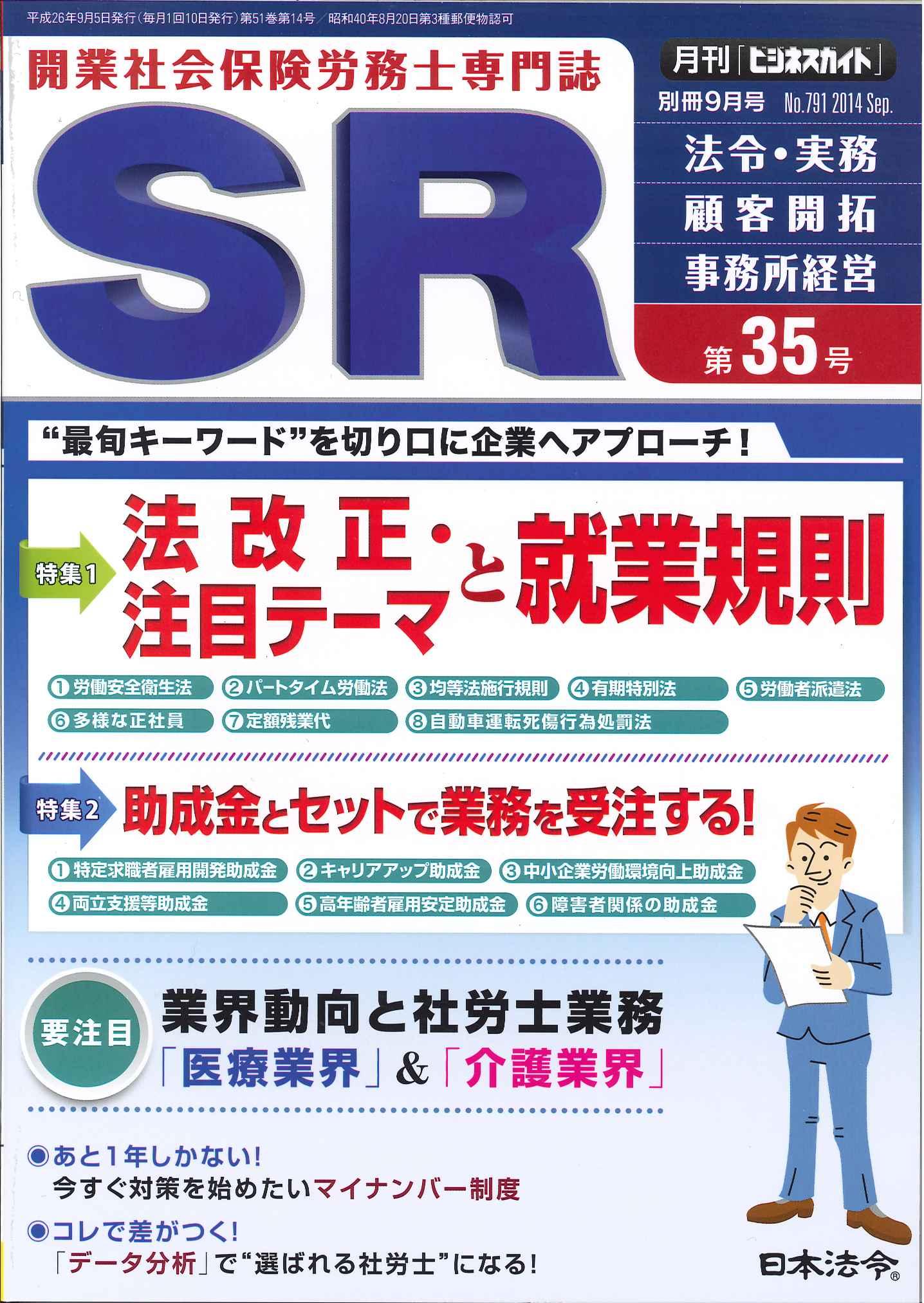 日本法令35号
